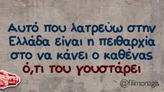Kai, Greek Quotes, Funny Texts, Funny Quotes, Inspirational Quotes, Motivation, Memes, Laughing, Humor