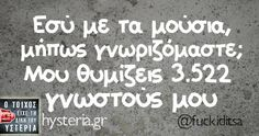 Best Quotes, Funny Quotes, Word 2, Greek Quotes, Just Kidding, True Words, True Stories, Sarcasm, Laughter