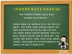 <칭달선생의 원포인트 칭찬코칭 29> 항상 지켜봐주고 지지해주고 있다는 믿음이 아이에게는 최고의 칭찬이다!