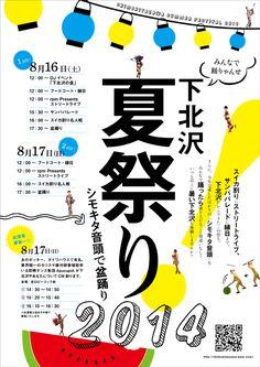 下北沢夏祭り2014 チラシ 表 もっと見る
