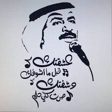 Image Result For عبادي الجوهر عشقتك قبل ماشوفك Arabic Quotes Projects To Try Home Decor Decals