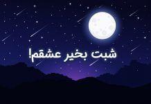 زیباترین جملات شب بخیر دلبرانه و عاشقانه بانمک تصویری Farsi Quotes Pics Poster