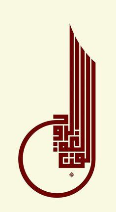 - Islam kaligrafi - News Arabic Calligraphy Design, Arabic Calligraphy Art, Arabic Art, Typographie Logo, Art Beat, 3d Cnc, Graffiti, Turkish Art, Letter Art