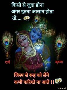 Krishna Quotes In Hindi, Radha Krishna Love Quotes, Lord Krishna Images, Radha Krishna Pictures, Radha Krishna Photo, Krishna Art, Radhe Krishna, Krishna Painting, Hindi Quotes