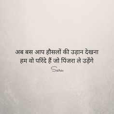 New Quotes Deep Feelings Hindi 32 Ideas Hindi Quotes Images, Shyari Quotes, Hindi Words, My Diary Quotes, Hindi Shayari Love, Love Quotes In Hindi, Poetry Quotes, Words Quotes, Hindi Funny Quotes