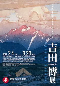 生誕140年 吉田博展 Creative Poster Design, Creative Posters, Graphic Design Posters, Book Design, Cover Design, Layout Design, Japanese Poster, Japanese Prints, Identity Branding