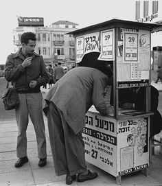At the Mifal Hapayis station on November 2 Square, ahead of its very first lottery. The first raffle was held on January 1952 (Photo: David Eldan, GPO) Tel Aviv, Old Pictures, Old Photos, Old Jaffa, Israel History, Israel Palestine, Information Center, Haifa, Book People
