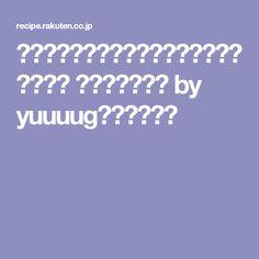 めちゃウマッ☆水菜ともやしのゴマごまサラダ レシピ・作り方 by yuuuug 楽天レシピ