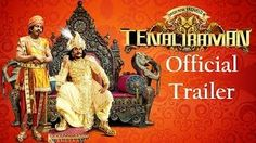 Thenali raman official trailer