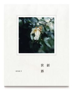 「新世界」 masako nakagawa