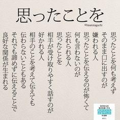 埋め込み Common Quotes, Wise Quotes, Words Quotes, Famous Quotes, Inspirational Quotes, Japanese Quotes, Book Works, Famous Words, Life Words