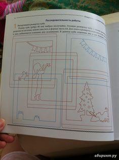 Иллюстрация 7 из 7 для Открытки в технике tunnel book - Анна Шиденко   Лабиринт - книги. Источник: elena2003