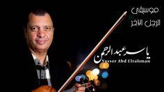 الموسيقار ياسر عبد الرحمن | موسيقى الرجل الآخر | Yasser abdelrahman - th...