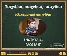 Ενότητα 11: Παιχνίδια, παιχνίδια, παιχνίδια - Ψηφιακή Τάξη