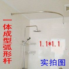 Thickening-stainless-steel-curved-shower-curtain-rod-l-shower-rod-bathroom-rod-curtain-rod-fitting-room.jpg (310×310)