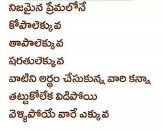 Telugu Love Quotes Pleasing Heart Breaking Love Quotes In Telugu With Images  Love Failure