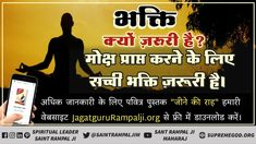 The ultimate is Salvation (Moksh) which is now today only possible by doing Satbhakti by taking initiation from Saint Rampal Ji Maharaj Must watch :- Sadhna Tv PM Must watch:- Ishwar Tv PM Believe In God Quotes, Quotes About God, Gita Quotes, Hindi Quotes, Allah Quotes, Worship Quotes, Allah God, Thursday Motivation, Quotes Motivation