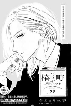 TCLP ch 32 cover!!!!!