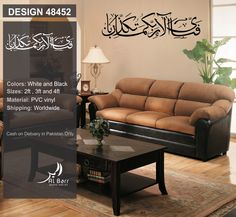 Elegant Islamic Wall Art available exclusively at www.albarrarts.com #Islam #Muslim Islamic Decor, Islamic Wall Art, Islam Muslim, Pvc Vinyl, Home Art, Arabic Calligraphy, Elegant, Decoration, Color