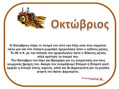 Greek Language, Autumn Crafts, School Lessons, Great Words, Mothers Love, Special Education, Seasons, Teaching, Blog