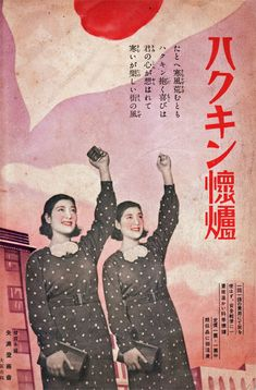 Magazine cover served as poster for the movie 映画之友, 1936. The model is Sanae Takasugi arranged as twins for some reason.
