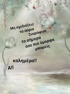 Good Morning, Wish, Buen Dia, Bonjour, Good Morning Wishes