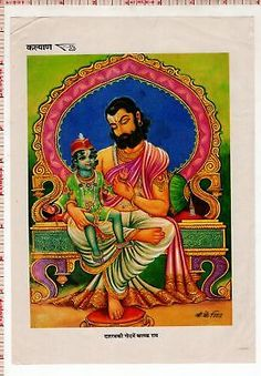 Lord Ram With Dashrath Hindu Religious Vintage India Old Kalyan Print #51918