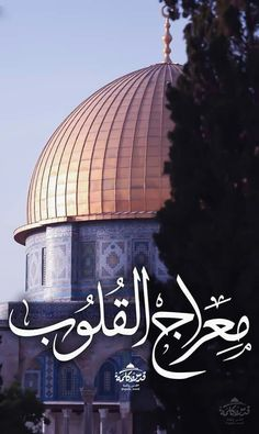 القدس Palestine History, Palestine Art, Terra Santa, Mecca Kaaba, Muslim Images, Dome Of The Rock, Baghdad Iraq, Islamic Art Pattern, Palestinian Embroidery