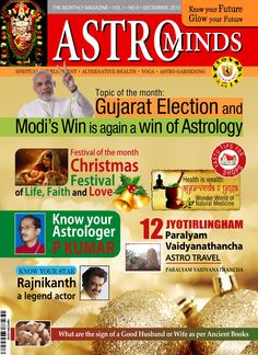 Dec 2012 Cover page of www.astromindsclub.com eMagazine