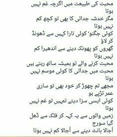 Urdu Quotes, Poetry Quotes, Qoutes, Ghazal Poem, Poetry Lines, Punjabi Poetry, Urdu Poetry Romantic, Word 2, Poetry Feelings
