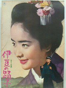 Naito Yoko (内藤洋子) 1950-, Japanese Actress, 喜多嶋舞(子)