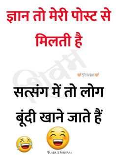 Best Funny Jokes, Crazy Funny Memes, Good Jokes, Wtf Funny, Funny Quotes In Hindi, Jokes In Hindi, Sarcastic Quotes, Best Quotes, Swag Words