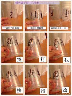 Learn Chinese .Teach Chinese. 紐約。教中文。筆記。: 創意中文自製教學遊戲二
