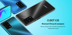 Смартфон Cubot X30 - максимум возможностей по доступной цене Big Battery, Mobile Phones, Cameras, Wifi, Smartphone, Android, Samsung, Google, Rome