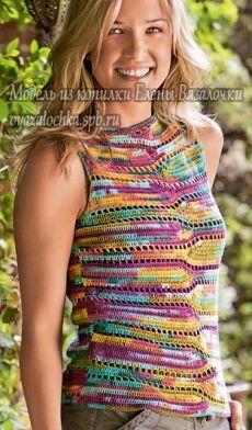 Ажурный топ крючком с разноцветными полосами | ЕЛЕНА ВЯЗАЛОЧКА — Вязание Спицами и Крючком | Лучшие Схемы и Модели…
