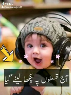Eid Jokes, Eid Status, Funny Study Quotes, Eid Mubrak, Good Morning Beautiful Pictures, Eid Mubarak Quotes, New Whatsapp Video Download, Cute Baby Videos, Good Sentences