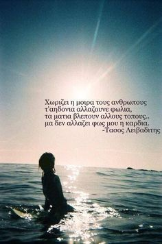Poem Quotes, All Quotes, Greek Quotes, Super Quotes, Quotes To Live By, Best Quotes, Life Quotes, Romantic Poems, Special Words