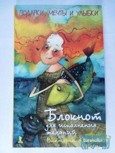 """Подарки, мечты и улыбки. Блокнот для исполнения желаний Рисунки: В. Кирдий Издательство """"Речь"""", 2011, 192 с., цветные иллюстрации Интегральный переплет, формат 130x200 Очень праздничный блокнот с потрясающим красочным оформлением. Можно записывать свои планы, делать записи различного характера. На нескольких страницах блокнота напечатаны афоризмы и интересные мысли, также на некоторых есть специальные заголовки, типа: """"Необычные дела, которые не делал прежде, - лучший способ обновить свою…"""