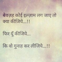 a crying truth when someone blame you without your mistake😢 Hindi Quotes Images, Shyari Quotes, Hindi Words, Epic Quotes, People Quotes, True Quotes, Words Quotes, Inspirational Quotes, Smile Quotes