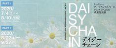 デイジーチェーン | 展覧会・公演 | アーカイブ | トーキョーアーツアンドスペース | 東京から新しい芸術文化を創造・発信するアートセンター Graphic Design Layouts, Layout Design, Tokyo Midtown, Hong Kong Art, Daisy Chain, The Creator, Banner, Web Magazine, Language