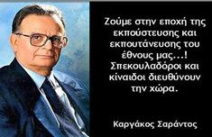 New Quotes, Wisdom Quotes, Mirrored Sunglasses, Mens Sunglasses, Greek History, Life, Men's Sunglasses