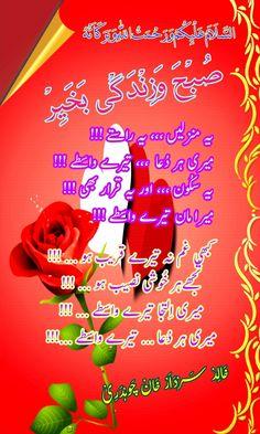 Good Morning Beautiful Gif, Beautiful Morning Messages, Good Morning Images, Dua In Urdu, Assalamualaikum Image, Good Morning Greetings, Boys Sweaters, Islamic Pictures, Urdu Poetry