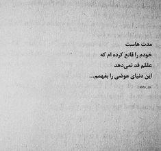 One Word Quotes, Bio Quotes, Lyric Quotes, Tattoo Quotes, Lyrics, Farsi Tattoo, Anime Wallpaper Live, Girl Wallpaper, Love Smile Quotes