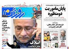 روزنامه روزان : دوشنبه  شهريور