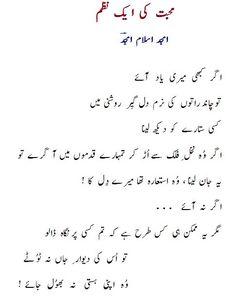 Sad Poetry, Shayari and Urdu Ghazals Love Poetry Images, Nice Poetry, Image Poetry, Best Urdu Poetry Images, Poetry Quotes In Urdu, Urdu Poetry Romantic, Love Poetry Urdu, Urdu Quotes, Poetry Famous