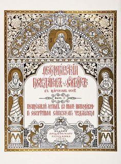 Зворыкин Борис Васильевич (1872–1942) – 37 фотографий