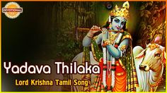 Lord Krishna Tamil Devotional Songs. Listen to Yadhava Thilaka Popular Audio Song on Devotional TV . For more tamil devotional songs of lord krishna subscribe and staytuned to our channel.  Lord Krishna is a Hindu deity, worshipped across many parts of India srilanka and Nepal By all the Hindus. Irrespective of their tradations. Krishna is recognized as the complete and eighth avatar of the God Vishnu. Krishna is one of the most widely revered and popular of all Hindu deities.  Krishna is of