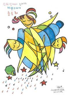 소라 안에서 들려오는 바닷소리에 춤을 춰 / Hear the sound of the ocean in a conch. Let's dance