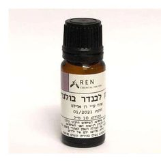 Ren Oil Lavender Bulgarian - psoriasis from israel Vitamins For Psoriasis, Skin Burns, Bulgarian, Calendula, Natural Disasters, Stress And Anxiety, Essential Oils, Lavender, Cottage Living