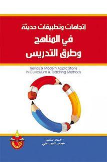 كتاب أتجاهات وتطبيثقات حديثة في المناهج وطرق التدريس Tech Company Logos Edutech Company Logo